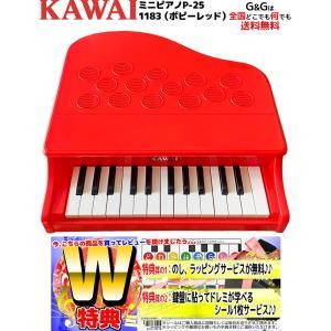 【Wダブル特典】カワイ ミニピカワイのミニピアノ KAWAI P-25 ポピーレッド RED 118...