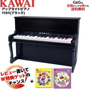 【Wダブル特典&ミニピアノ専用曲集2冊セット(A)】カワイ ミニピアノ KAWAI アップライトピアノ 1151 ブラック 河合楽器製作所 トイピアノ|gandgmusichotline