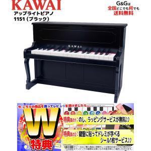 【W特典】カワイ ミニピアノ KAWAI アップライトピアノ 1151 ブラック 河合楽器製作所 トイピアノ 本物そっくり ピアノメーカーの楽器玩具|gandgmusichotline
