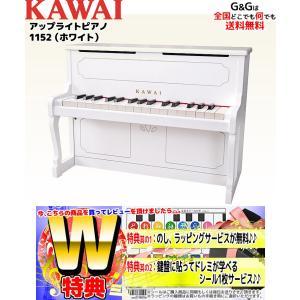 カワイ ミニピアノ KAWAI アップライトピアノ 1152 ホワイト 河合楽器製作所 トイピアノ 知育玩具 楽器玩具 お祝い プレゼント 誕生日 クリスマス おもちゃ|gandgmusichotline