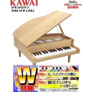 カワイ ミニピアノ KAWAI グランドピアノ ナチュラル 1144 河合楽器製作所 トイピアノ 知育玩具 楽器玩具 お祝い プレゼント 誕生日 クリスマス おもちゃ