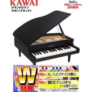 カワイ ミニピアノ KAWAI グランドピアノ ブラック 1141 河合楽器製作所 トイピアノ 知育玩具 楽器玩具 お祝い プレゼント 誕生日 クリスマス おもちゃ|gandgmusichotline