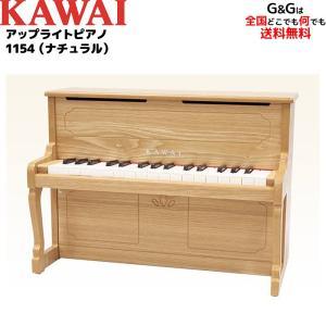 【ラッピング対応】【特典付き】カワイ アップライトピアノ 1154 ナチュラル KAWAI 河合楽器製作所 トイピアノ ミニピアノ|gandgmusichotline