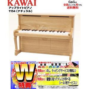 【Wダブル特典】カワイ ミニピアノ KAWAI アップライトピアノ 1154 ナチュラル 河合楽器製作所 トイピアノ|gandgmusichotline