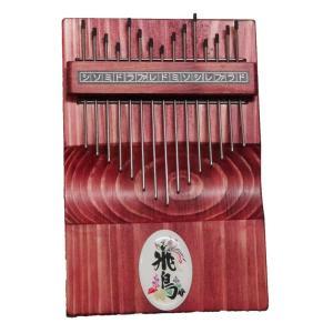 おやゆびピアノ TP-15(2オクターブ) WR:ワインレッド/カリンバ|gandgmusichotline