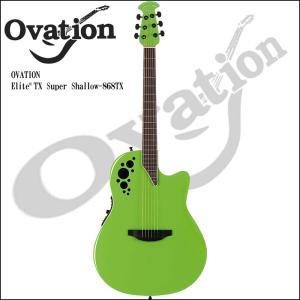 Ovation Elite 1868TX Slime Green TX Series Super Shallow Body / オベーション 1868TX-SG エリートTXシリーズ エレアコギター スライムグリーン|gandgmusichotline