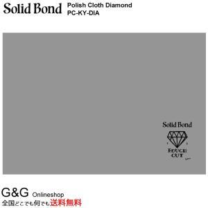 クロス 楽器 Solid Bond ソリッド ボンド PC-KY-DIA ダイヤモンド 横山健 デザイン Polish Cloth Diamond メンテナンス クリーニング ケア|gandgmusichotline
