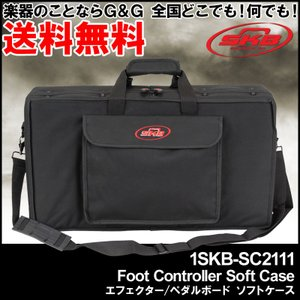 SKB Foot Controller Soft Case 1SKB-SC2111   / エスケービー エフェクターケース Pedal Board Case|gandgmusichotline