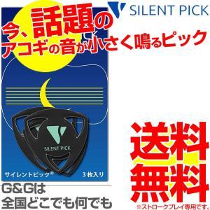 サイレントピック SILENT PICK ピック型弱音器 SP-3 3枚パック|gandgmusichotline