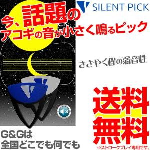 スーパーサイレントピック SUPER SILENT PICK ピック型弱音器 N-2000 2枚パック|gandgmusichotline