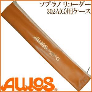 AULOS/アウロス リコーダーケース 302A用ケース|gandgmusichotline
