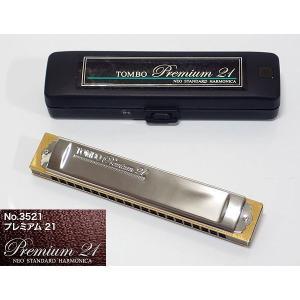TOMBO「Premium21 No.3521 Key=ANm(エーナチュラルマイナー)」トンボ・プレミアム21/複音ハーモニカ|gandgmusichotline
