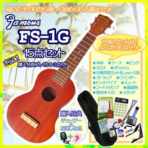 【送料無料】【うれしい購入特典2点付♪】Famous(フェイマス) 「FS-1G」/ソプラノウクレレ(満足14点セット)  gandgmusichotline