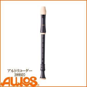 【送料無料】AULOS/アウロス アルトリコーダー ロビン 209B(E)|gandgmusichotline