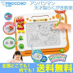 【ラッピングできます♪】アンパンマン 天才脳らくがき教室 /PINOCCHIO(ピノチオ/アガツマ)|gandgmusichotline