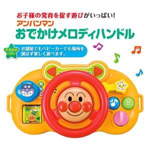 【送料無料】【ラッピングできます♪】アンパンマン おでかけメロディハンドル/PINOCCHIO(ピノチオ/アガツマ) gandgmusichotline