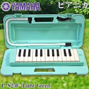 YAMAHA(ヤマハ) 鍵盤ハーモニカ 25鍵ピアニカ P-S25F|gandgmusichotline