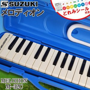 SUZUKI(鈴木楽器) 鍵盤ハーモニカ 「M-32C(パステルブルー)」アルトメロディオン(32鍵盤)+ドレミシール1枚付!!|gandgmusichotline
