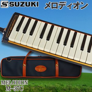 SUZUKI(鈴木楽器) 鍵盤ハーモニカ 「M-37C」アルトメロディオン(37鍵盤)|gandgmusichotline