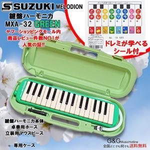 SUZUKI(鈴木楽器) 鍵盤ハーモニカ 「MXA-32G(グリーン)」アルトメロディオン(32鍵盤)+ドレミシール1枚付|gandgmusichotline
