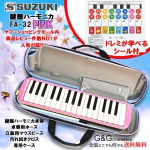 SUZUKI(鈴木楽器) 鍵盤ハーモニカ 「FA-32P(ピンク)メロディオン(32鍵盤)」+ドレミシール1枚付|gandgmusichotline