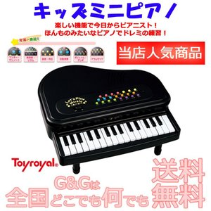 【OUTLET】Toy Royal トイローヤル キッズミニピアノ 8868 知育玩具 楽器玩具 お祝い プレゼント 誕生日 クリスマス おもちゃ