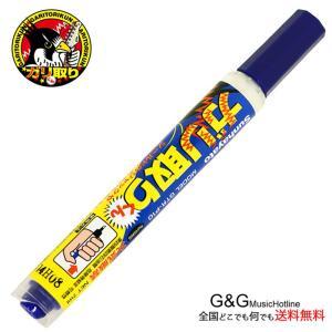 ガリ取りくん 接点復活剤 GTR-P10 ペンタイプ(23)