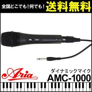 ARIA/アリア  ダイナミックマイク AMC-1000  ボーカル用マイクとして 司会・スピーチ用マイクとして|gandgmusichotline