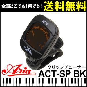 クリップ チューナー Aria アリア ACT-SP BK Black ブラック ギター ベース ウクレレ バイオリン クロマチック チューニング|gandgmusichotline