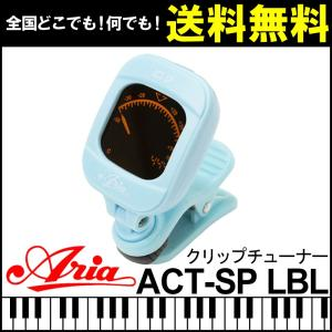 クリップ チューナー Aria アリア ACT-SP LBL Light Blue ライトブルー ギター ベース ウクレレ バイオリン クロマチック チューニング|gandgmusichotline