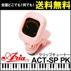 クリップ チューナー Aria アリア ACT-SP PK Pink ピンク ギター ベース ウクレレ バイオリン クロマチック チューニング|gandgmusichotline