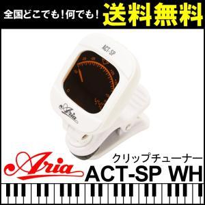 クリップ チューナー Aria アリア ACT-SP WH White ホワイト ギター ベース ウクレレ バイオリン クロマチック チューニング|gandgmusichotline