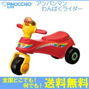 【ラッピングできます♪】アンパンマン わんぱくライダー/PINOCCHIO(ピノチオ/アガツマ)|gandgmusichotline