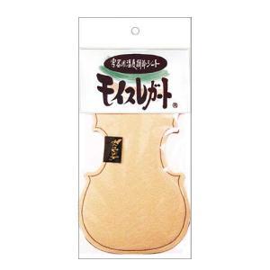 モイスレガート バイオリン用・バイオリン型(ベージュ)/湿度調整剤/大切な楽器のケースにおいておくだ...