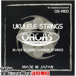 【送料無料】ORCAS ウクレレ弦 OS-MED×1セット