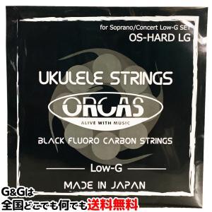 【送料無料】ORCAS ウクレレ弦 OS-HARD LG×1セット