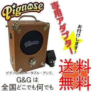 Pignose(ピグノーズ) 7-100R/エレクトリックギター・コンパクトアンプ(バッテリー駆動可能)|gandgmusichotline