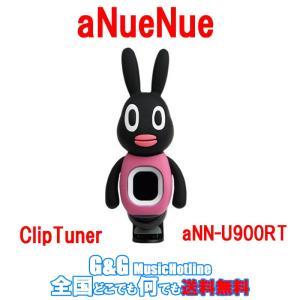 U900ウクレレ用クリップチューナー「aNN-U900RT:ラビット(うさぎ)」U Rabbit Digital Tuer /ウクレレ専用チューナー/aNNU900RT|gandgmusichotline