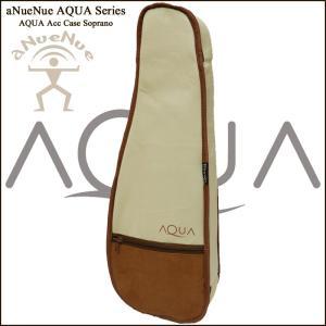 AQUA-CASE US/SOP  / アクアオリジナル リネン素材 ソプラノウクレレ用ケース|gandgmusichotline