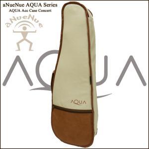 AQUA-CASE UC/CON / アクアオリジナル リネン素材 コンサートウクレレ用ケース|gandgmusichotline