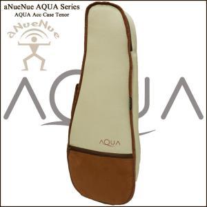 AQUA-CASE UT/TEN / アクアオリジナル リネン素材 テナーウクレレ用ケース|gandgmusichotline
