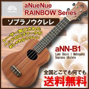 aNueNue aNN-B1 Lumi Basic I Mahogany Soprano Ukulele / アヌエヌエ ソプラノ ウクレレ|gandgmusichotline