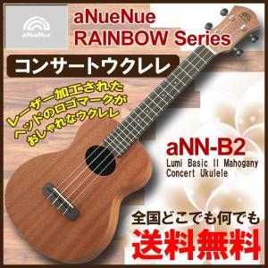 aNueNue aNN-B2 Lumi Basic II Mahogany Concert Ukulele / アヌエヌエ コンサート ウクレレ|gandgmusichotline