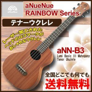 aNueNue aNN-B3 Lumi Basic III Mahogany Tenor Ukulele / アヌエヌエ テナー ウクレレ gandgmusichotline