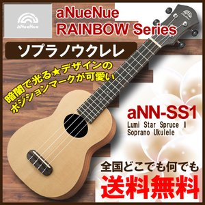 aNueNue aNN-SS1 Lumi Star Spruce I Soprano Ukulele / アヌエヌエ ソプラノ ウクレレ|gandgmusichotline
