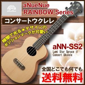 aNueNue aNN-SS2 Lumi Star Spruce II Concert Ukulele / アヌエヌエ コンサート ウクレレ|gandgmusichotline