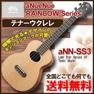 aNueNue aNN-SS3 Lumi Star Spruce III Tenor Ukulele / アヌエヌエ テナー ウクレレ|gandgmusichotline