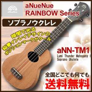 aNueNue aNN-TM1 Lumi Thunder Mahogany I Soprano Ukulele / アヌエヌエ ソプラノ ウクレレ|gandgmusichotline