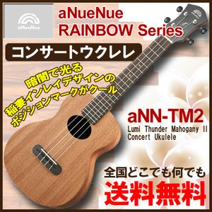 aNueNue aNN-TM2 Lumi Thunder Mahogany II Concert Ukulele / アヌエヌエ コンサート ウクレレ|gandgmusichotline