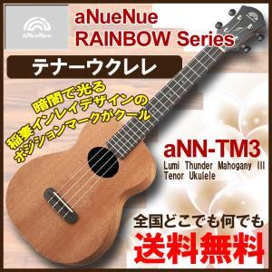 aNueNue aNN-TM3 Lumi Thunder Mahogany III Tenor Ukulele / アヌエヌエ テナー ウクレレ|gandgmusichotline